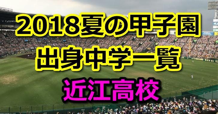 近江高校野球部メンバー(夏の甲子園2018)出身中学一覧