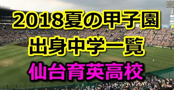 仙台育英野球部のメンバー2018年出身中学一覧【夏の甲子園】