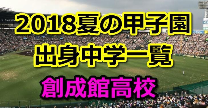 施設紹介 大阪体育大学浪商高等学校