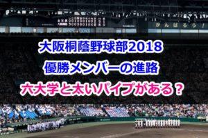 大阪桐蔭高校野球部 進路