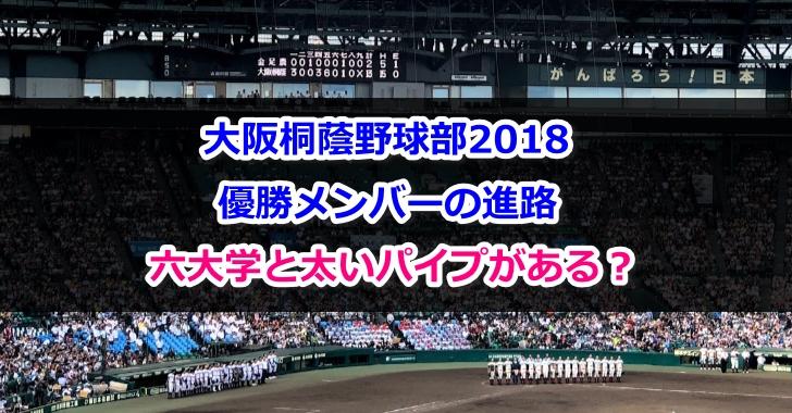 大阪桐蔭野球部優勝メンバー2018の進路は?六大学に太いパイプがある!?
