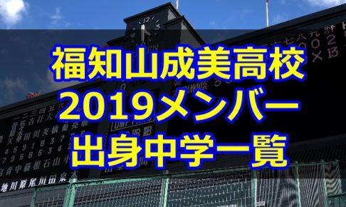 福知山成美高校野球部メンバー 出身中学