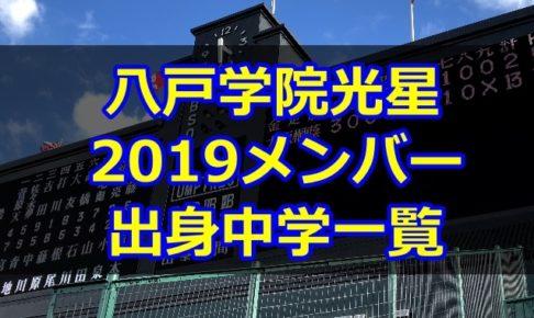 八戸学院光星高校野球部メンバー 出身中学