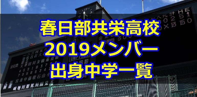 春日部共栄高校野球部メンバー 出身中学
