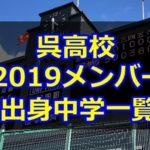 呉高校野球部メンバー 出身中学