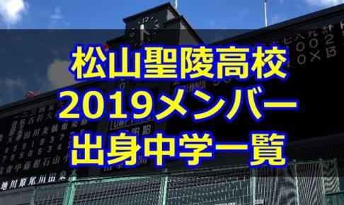 松山聖陵高校野球部メンバー 出身中学