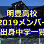 明豊高校野球部メンバー 出身中学