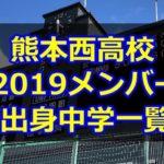 熊本西高校野球部メンバー 出身中学