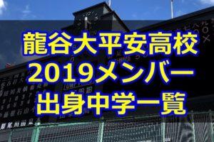 龍谷大平安高校野球部メンバー 出身中学