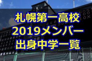 札幌第一高校野球部メンバー 出身中学
