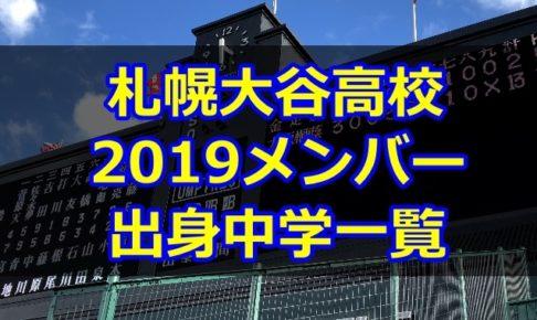 札幌大谷高校野球部メンバー 出身中学