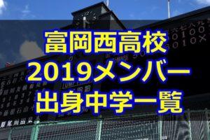 富岡西高校野球部メンバー 出身中学