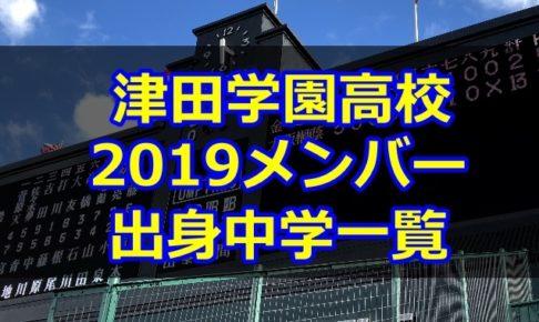 津田学園高校野球部メンバー 出身中学