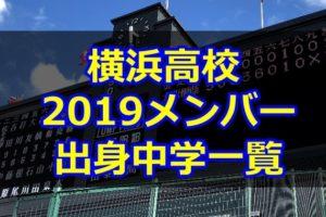 横浜高校野球部メンバー 出身中学