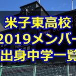 米子東高校野球部メンバー 出身中学