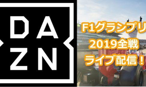DAZN F1 2019 配信