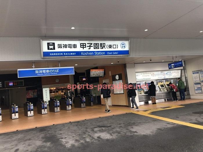 阪神甲子園駅東口