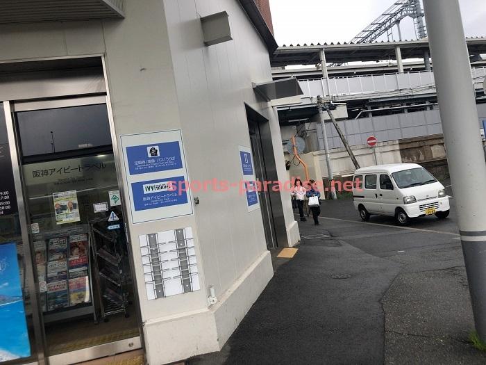 阪神アイビートラベル