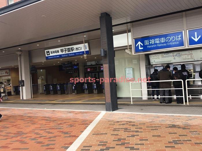 阪神甲子園駅西口