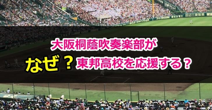 東邦高校を大阪桐蔭の吹奏楽部が友情応援するのはなぜ?交流ないのに「ええで~」と快諾!