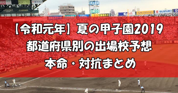 「令和元年」高校野球2019 夏の甲子園出場校予想/都道府県別まとめ