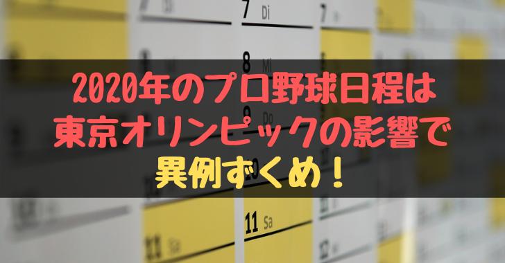 プロ野球の2020年の日程が東京オリンピックの影響で異例ずくめ!